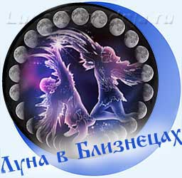 Луна в знаке зодиака Близнецы