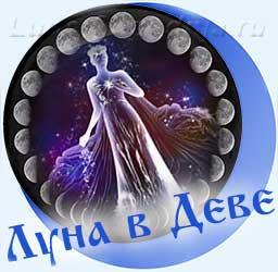 Луна знаке зодиака Дева