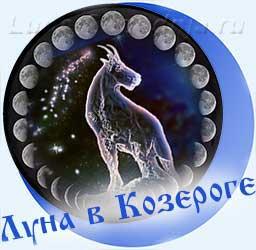 Луна в знаке зодиака Козерог