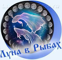 Луна в знаке зодиака Рыбы