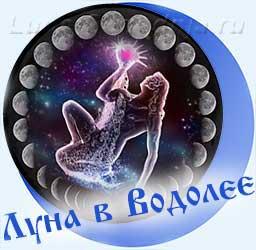 Луна в знаке зодиака Водолей