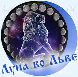 Луна в знаке зодиака Лев